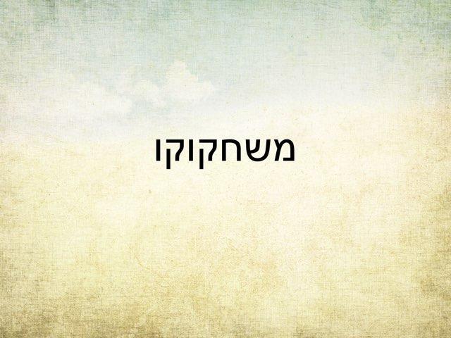 משחקוקו by איילה סידי