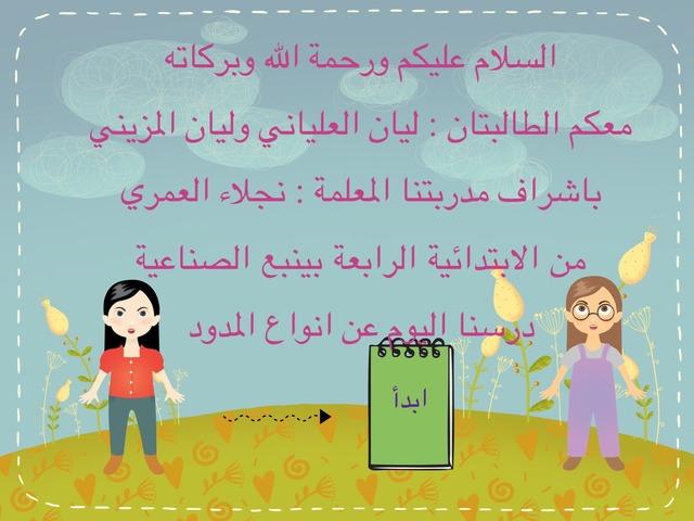 المد وانواعه by ليان المزيني