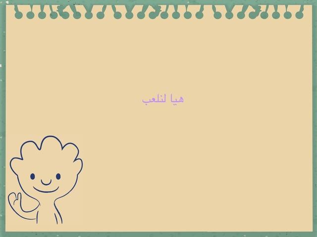الصفة by Um Gadi Ss