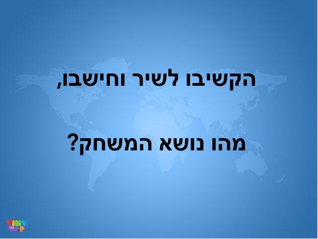 הכינרת by Dorit Rayzin