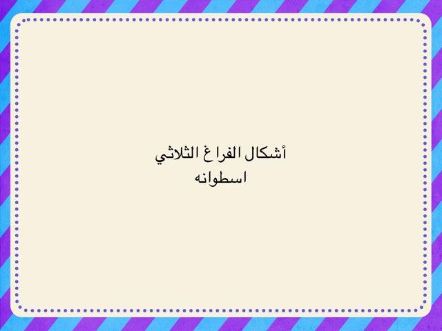 اسطوانه by Khloud Khaled