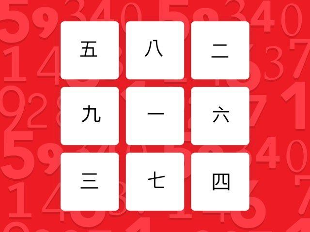 遊戲 6 by Chinese International School Reception