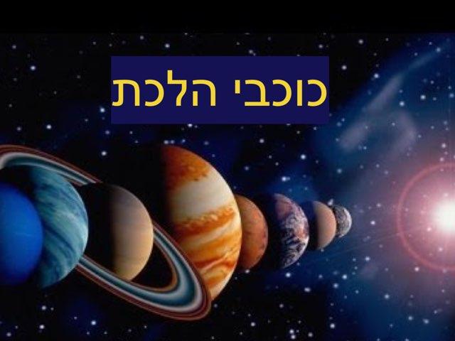 מסע בין כוכבי הלכת by טל מיכלוביץ