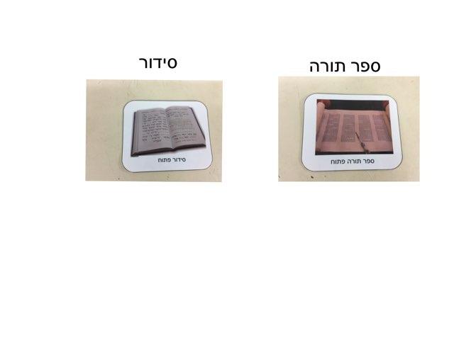 סידור בית מצודות by Eliezer Adler