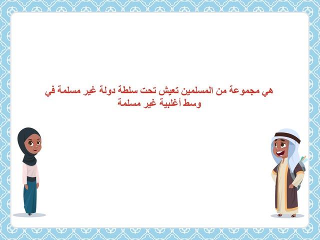 الأقليات الاسلامية by dd dd