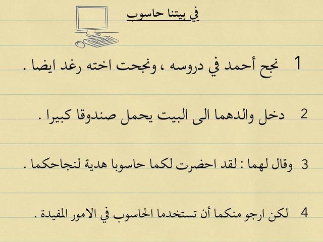 في بيتنا حاسوب by Rahmy School