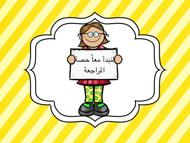 الدرس الثاني by Muna Al-saqatri