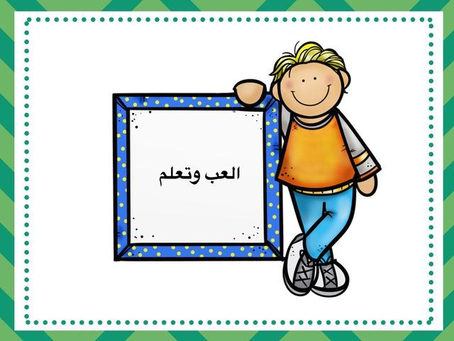 الخط المستقيم والمنحني by Eman