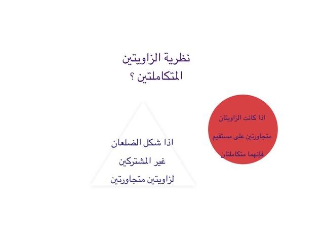 دانا مبارك  by مشروع الرياضيات والحاسب