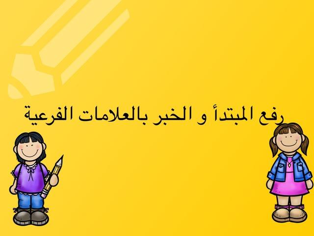 لغتي by nouf mahfouz