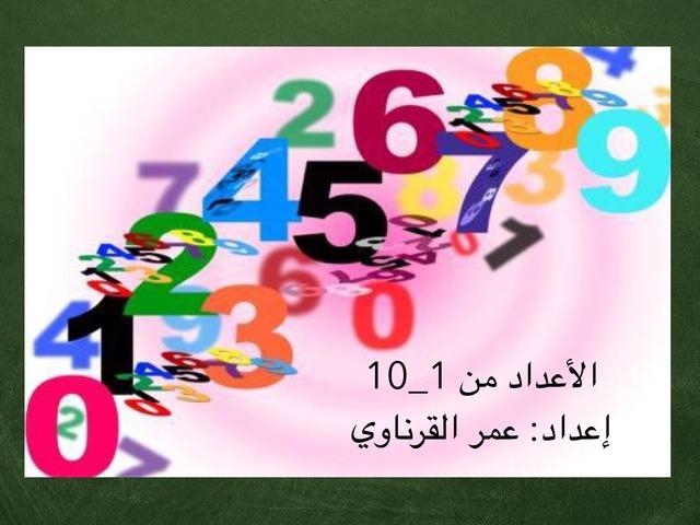 الإعداد من 1_10 by עומר אלקרינאוי