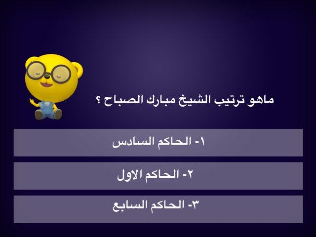 اتفاقية الحماية  by Anwaar Al