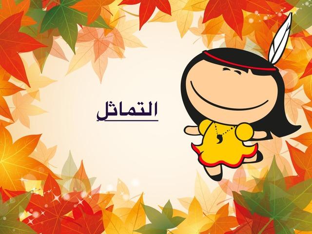 التمدد by Alyaa Salman