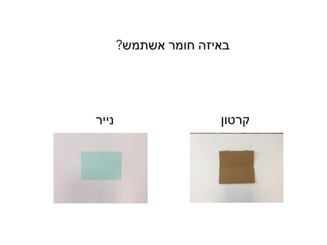 תכונות חומרים by Sarel Marom