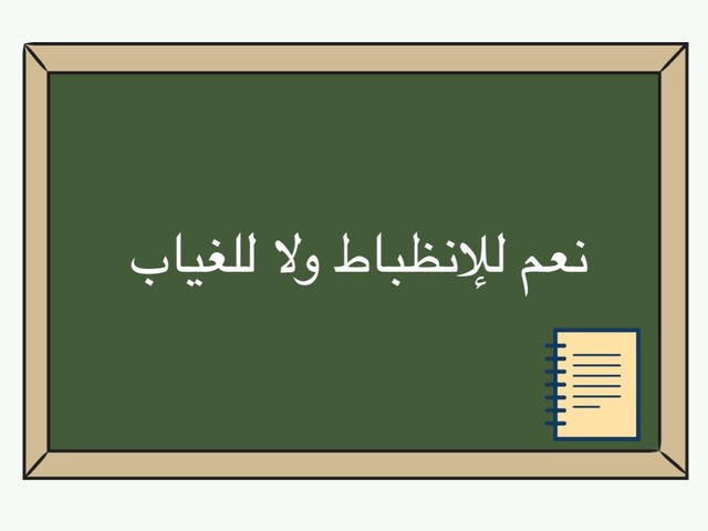نعم للإنظباط ولا للغياب by Rema