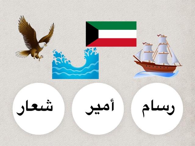 بلدي الكويت by Rabea Alrashidi