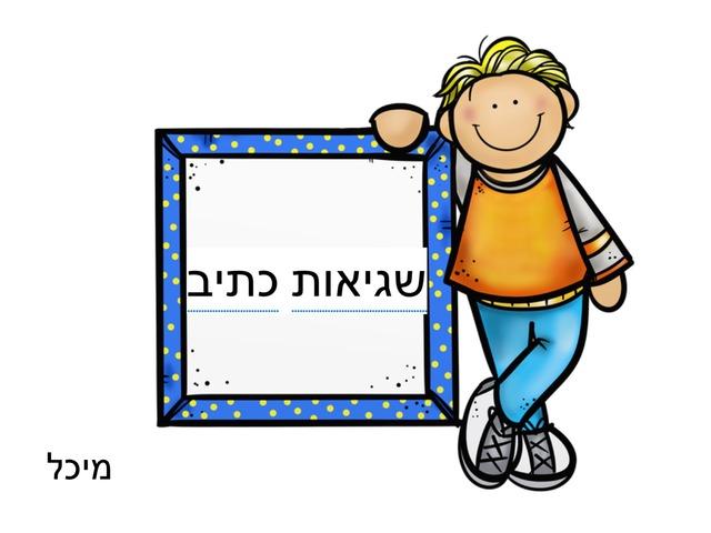 שגיאות כתיב by עינת אברהם