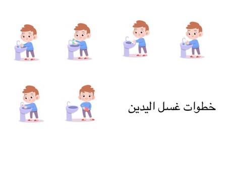 غسل اليدين by Abood Al Ali