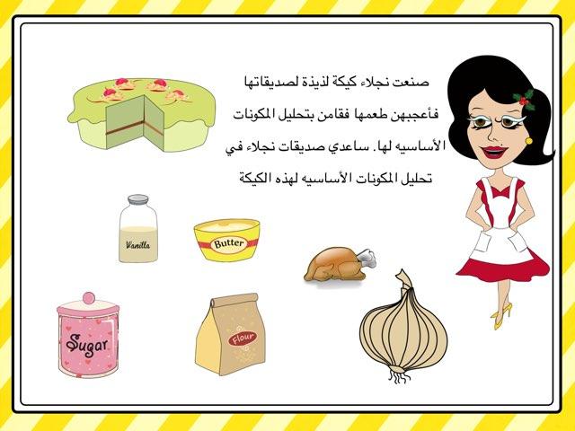 لغز الكيكه by Hessah Al baiz