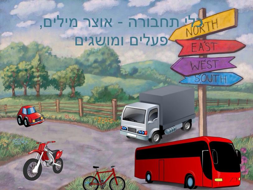 כלי תחבורה - אוצר מילים, פעלים ומושגים by Shiri Pinkas
