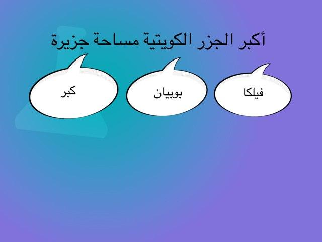 لعبة 98 by Fareedh Alrasheedy