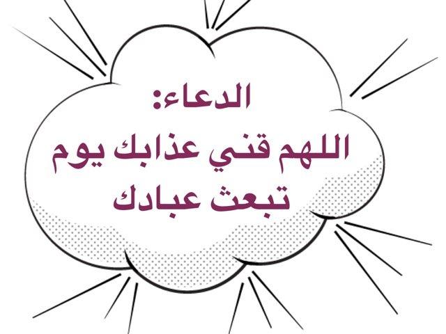 سورة الغاشية ٢٤-٢٦ by shahad naji