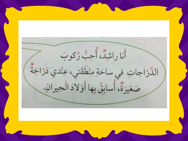 لعبة 169 by Manar Mohammad