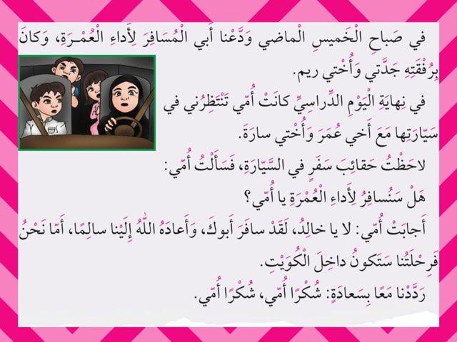 رحلة سعيدة by Manar Mohammad
