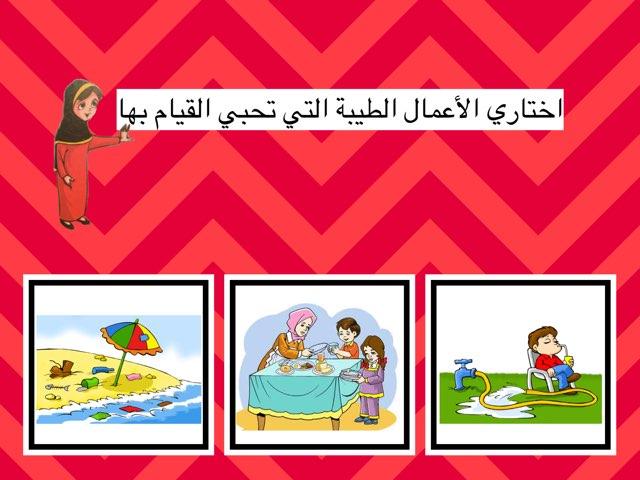 لعبة 55 by Fatema alosaimi