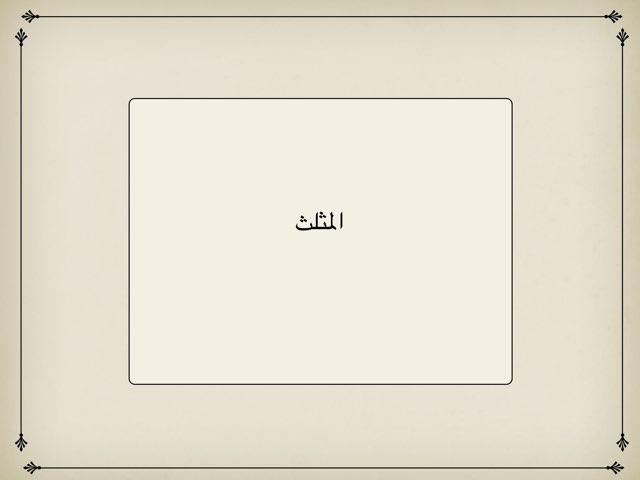 لعبة 7 by Fatimah Alrasheed