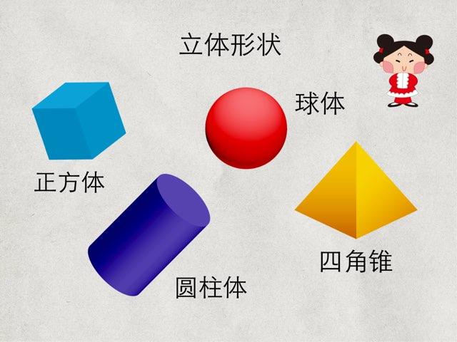 立体形状 by Peiru Chen