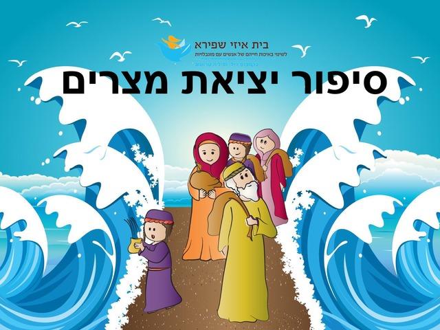 סיפור יציאת מצרים by Beit Issie Shapiro