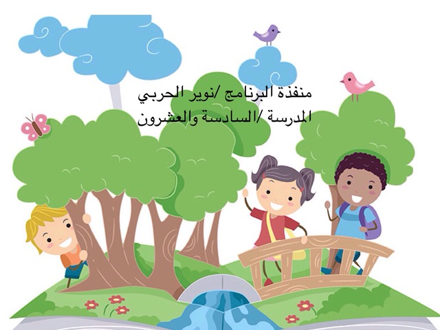 الحرف ق by معلمة اول
