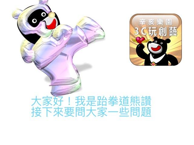 60103玻璃熊讚問問題 by 世大運學習 @辛亥國小