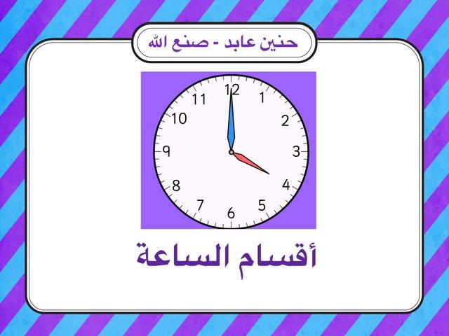 الساعة by Hanen Sanallah