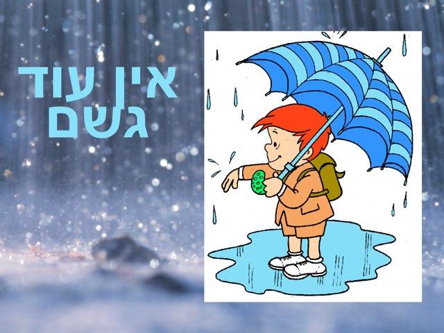 אין עוד גשם - דקלום by Natalia Duhovny