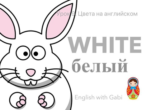 Урок 9: WHITE- Цвета на английском by English with Gabi אנגלית עם גבי