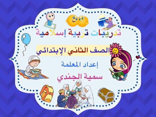 الصف الثاني الإبتدائي  by Sumaya Al-jundi