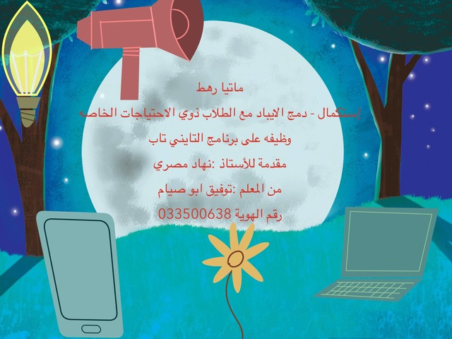 النملة by Tofek Abu Siam
