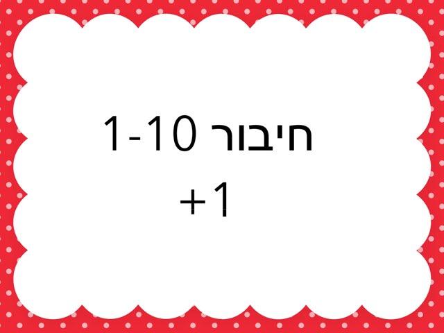 חיבור+1 by tamar baum