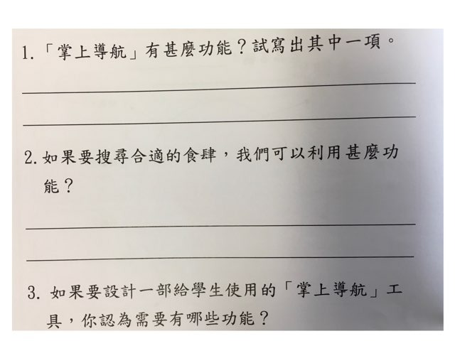 Tmhope 掌上導航 by Lin Yuk ling