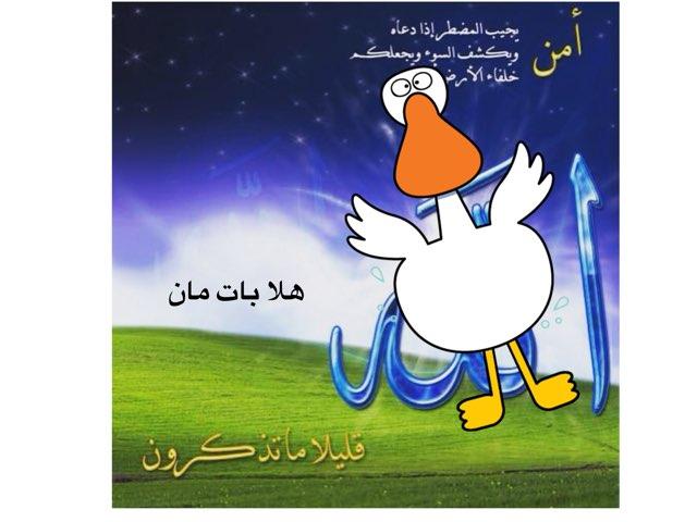 لعبة بي by Abdalrahman Diab