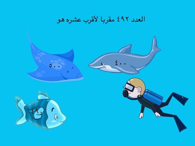 التقريب  Copy  by المعلمه فردوس السادة