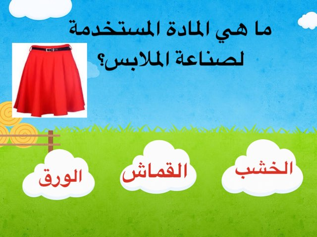 Material by Khadeeja Al
