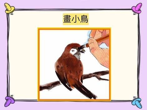 中級故事#55畫小鳥 by 樂樂 文化