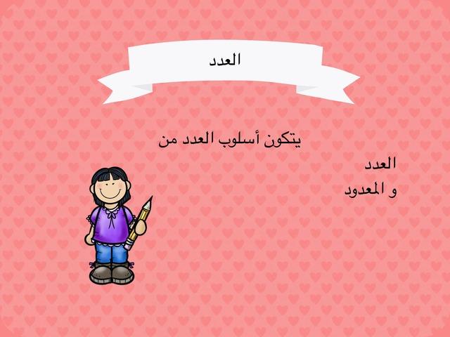 العدد by مصادر التعلم