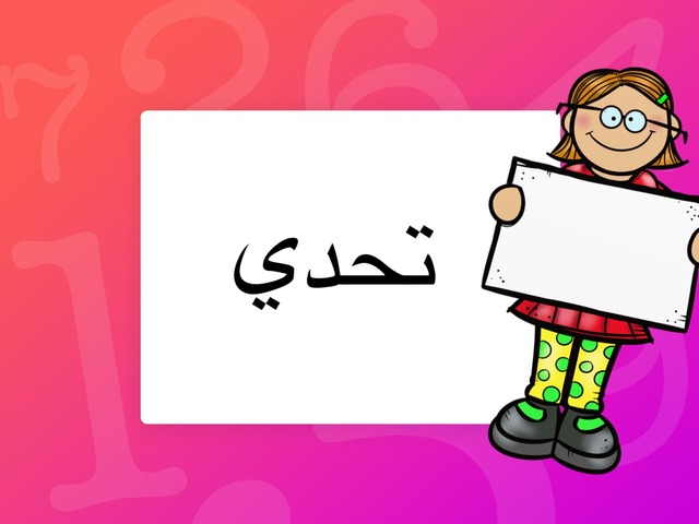 التحدي by nouf mahfouz