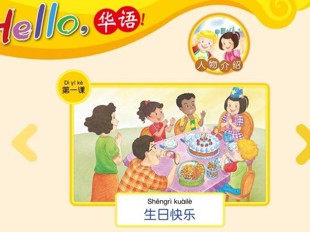 Hello 華語 第二冊 生日會 by ChinHui Chuang