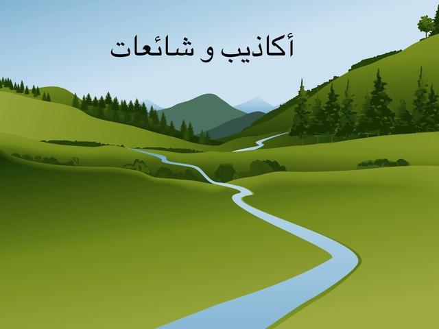 أكاذيب و شائعات by amani Alharthi