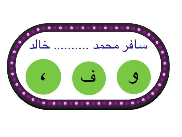 لعبة 121 by Mariam Alreem